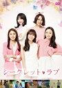 シークレット・ラブ DVD BOX [ パク・ギュリ ]