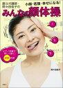DVD付き 顔ヨガ講師・間々田佳子の みんなの顔体操 小顔・若顔・幸せになる! ピアノ伴奏で楽しく続く。 [ 間々田佳子 ]