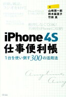 iPhone 4S仕事便利帳