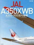 JAL A350XWB A350-900国内線機