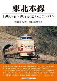 東北本線 1960〜90年代の思い出アルバム [ 牧野 和人 ]