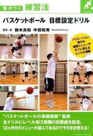 バスケットボール目標設定ドリル 差がつく練習法 [ 鈴木良和 ]