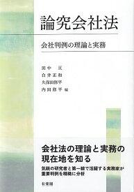 論究会社法 [ 田中 亘 ]
