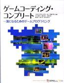 ゲームコーディング・コンプリート