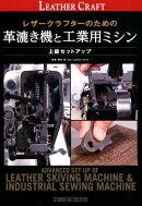 レザークラフターのための革漉き機と工業用ミシン