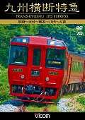 DVD>九州横断特急