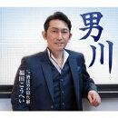 【先着特典】男川/酒は男の隠れ宿(CDサイズメモ帳付き)