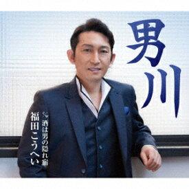 男川/酒は男の隠れ宿 [ 福田こうへい ]