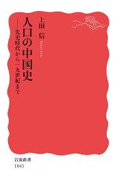 人口の中国史 先史時代から19世紀まで (岩波新書 新赤版 1843) [ 上田 信 ]