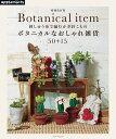 刺しゅう糸で編むかぎ針こものボタニカルなおしゃれ雑貨50+15増補改訂版 (Asahi Original)