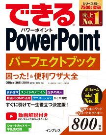 できるPowerPointパーフェクトブック困った!&便利ワザ大全 Office 365/2019/2016/2013 [ 井上香緒里 ]