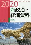 新政治・経済資料(2020)三訂版
