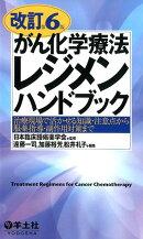 改訂第6版がん化学療法レジメンハンドブック