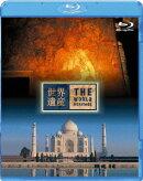 世界遺産 インド編 アジャンター石窟群/タージ・マハル【Blu-ray】
