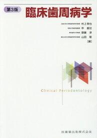 臨床歯周病学第3版 [ 村上伸也 ]