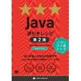 Java逆引きレシピ第2版 (Programmer's recipe)