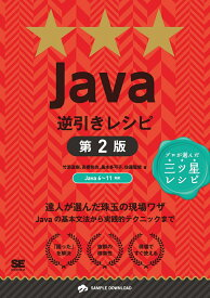 Java逆引きレシピ 第2版 [ 竹添 直樹 ]