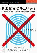 【POD】さよならセキュリティ つながり、隔たる、しなやかなセキュリティの世界