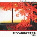 キング・スーパー・ツイン・シリーズ::おけいこ民謡カラオケ集 ベスト