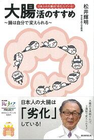 日本人の大腸は「劣化」している!大腸活の すすめ~腸は自分で変えられる~ [ 松井輝明 ]