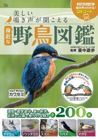 美しい鳴き声が聞こえる身近な野鳥図鑑 (TJMOOK) [ 里中 遊歩 ]