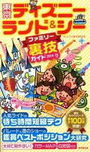 東京ディズニーランド&シーファミリー裏技ガイド(2014〜15年版)
