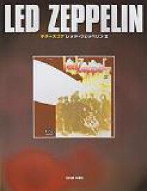 ギタースコア LED ZEPPELIN II