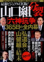 山口組分裂「六神抗争」365日の全内幕 最新ビジュアルDX版! [ 宝島特別取材班 ]