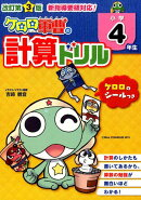 ケロロ軍曹の計算ドリル(小学4年生)改訂第3版