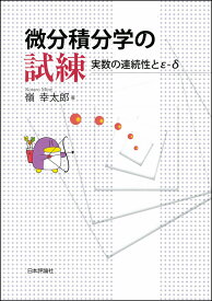 微分積分学の試練 実数の連続性とε-δ [ 嶺幸太郎 ]