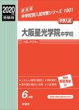 大阪星光学院中学校(2020年度受験用) (中学校別入試対策シリーズ)