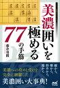 美濃囲いを極める77の手筋 (マイナビ将棋BOOKS) [ 藤倉勇樹 ]