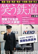 笑う鉄道(上京編)