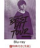 【先着特典】DAICHI MIURA BEST HIT TOUR in 日本武道館 Blu-ray+スマプラムービー(2/14公演)(オリジナルポスター付…