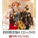 【先着特典】&TWICE (初回限定盤A CD+DVD) (ICカードステッカー(9種ランダムで1枚)付き)