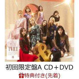 【先着特典】&TWICE (初回限定盤A CD+DVD) (ICカードステッカー(9種ランダムで1枚)付き) [ TWICE ]