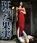 狂った果実【Blu-ray】