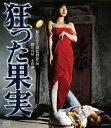 狂った果実【Blu-ray】 [ 蜷川有紀 ]