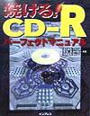 焼ける!CD-Rパーフェクトマニュアル