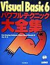 Visual Basic 6パワフルテクニック大全集