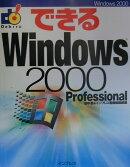 できるWindows 2000 professional