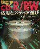 CD-R/RW活用とメディア選び