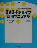 DVD-Rドライブ活用マニュアル