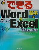 できるWord & Excel 2002