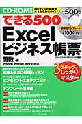 できる500 Excelビジネス帳票