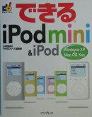 できるiPod mini & iPod