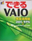 できるVAIO(完全活用編 2005年モデル対)