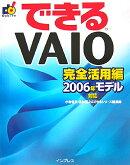 できるVAIO(完全活用編 2006年モデル対)