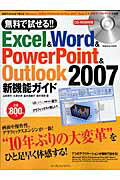 無料で試せる!! Excel & Word & PowerPoint & Out