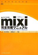 mixi完全攻略マニュアル改訂新版